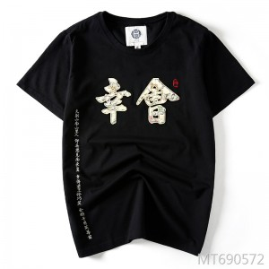 Summer Chinese style original text lucky embroidery personality