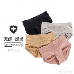 High elastic antibacterial seamless cotton file breathable mid-rise hip briefs